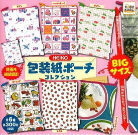 【コンプリート】HEIKO 包装紙ポーチコレクション ★全6種セット