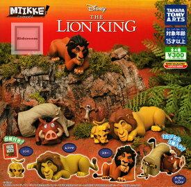 【コンプリート】ディズニー MIIKKE!み〜いっけ!ライオンキング ★全4種セット