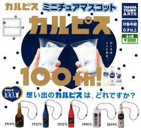 【コンプリート】カルピス ミニチュアマスコット 100th! ★全5種セット