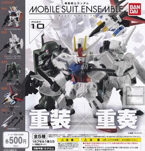 【コンプリート】機動戦士ガンダム MOBILE SUIT ENSEMBLE モビルスーツアンサンブル 10 ★全5種セット