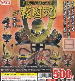 【コンプリート】業界初!ダイキャスト製 THE 戦国兜 ★全5種セット
