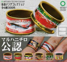 【コンプリート】アートユニブテクニカラー 缶詰リングコレクション ★全6種セット