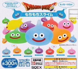 【コンプリート】ドラゴンクエスト もちもちスライム ★全7種セット