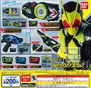 【コンプリート】仮面ライダーゼロワン プログライズギアコレクション01 ★全6種セット