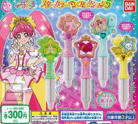 【コンプリート】スター☆トゥインクルプリキュア スターカラーペンライト5 ★全5種セット