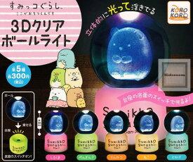 【コンプリート】すみっコぐらし 3Dクリアボールライト ★全5種セット