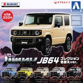 【コンプリート】ジムニー 1/64 Jimny JB64 コレクション色替えver. ★全5種セット