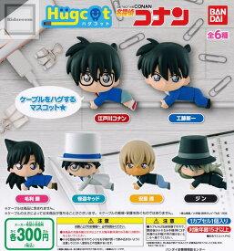 【コンプリート】ハグコット 名探偵コナン ★全6種セット