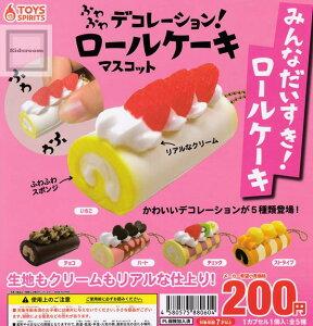 【コンプリート】ふわふわデコレーション!ロールケーキマスコット ★全5種セット