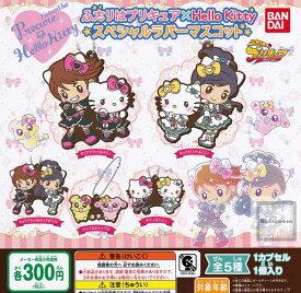 【コンプリート】ふたりはプリキュア×Hello Kitty スペシャルラバーマスコット ★全5種セット
