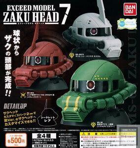 【コンプリート】機動戦士ガンダムエクシードモデル ザクヘッド7 EXCEED MODEL ZAKU HEAD 7 ★全4種セット
