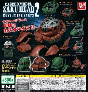 【コンプリート】機動戦士ガンダム エクシードモデル ザクヘッド カスタマイズパーツ2 ★全7種セット