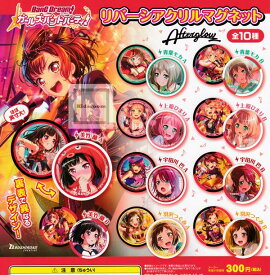 【コンプリート】BanG Dream!バンドリ ガールズバンドパーティ!リバーシアクリルマグネット Afterglow ★全10種セット