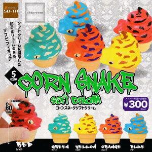 【コンプリート】CORN SNAKE soft cream コーンスネークソフトクリーム ★全5種セット