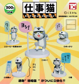 【コンプリート】仕事猫ミニフィギュアコレクション ★全5種セット