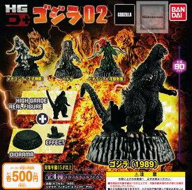 【コンプリート】HG D+ ゴジラ02 ★全4種セット