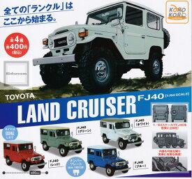 【コンプリート】TOYOTA トヨタ ランドクルーザーFJ40 1/64スケール ★全4種セット