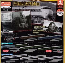 【コンプリート】Cゲージ 1/400スケールvol.5 伝説の名列車編 ★全9種セット
