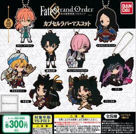 【コンプリート】Fate/Grand Order 絶対魔獣戦線バビロニア カプセルラバーマスコット ★全8種セット