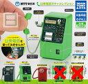 【ノーマルセット】NTT東日本 公衆電話ガチャコレクション ★全4種セット