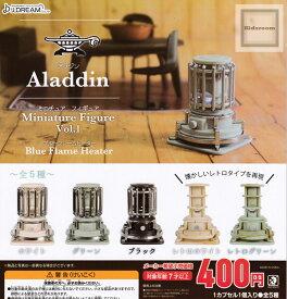 【コンプリート】Aladdin アラジンミニチュアフィギュア Vol.1 〜ブルーフレームヒーター〜 ★全5種セット