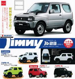 【コンプリート】SUZUKI jimny 1/64スケール ジムニーjb23 ver2.0 ★全4種セット