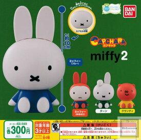 【コンプリート】ミッフィー カプキャラmiffy2 ★全4種セット