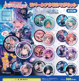 【コンプリート】BanG Dream!バンドリ ガールズバンドパーティ!リバーシアクリルマグネット Roselia ★全10種セット