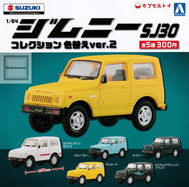 【コンプリート】SUZUKI 1/64ジムニーSJ30コレクション 色替えver.2 ★全5種セット
