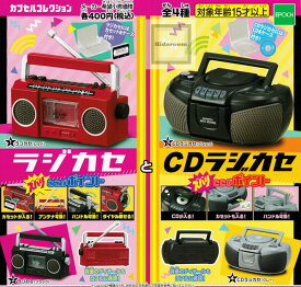 【コンプリート】ラジカセとCDラジカセ ★全4種セット