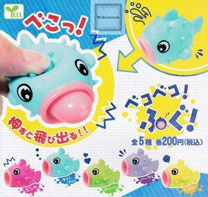 【コンプリート】ベコベコ!ふぐ! ★全5種セット