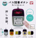 【コンプリート】バス降車ボタン ライトマスコット ★全5種セット