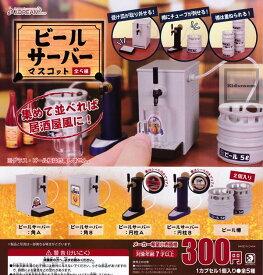 【コンプリート】ビールサーバーマスコット ★全5種セット
