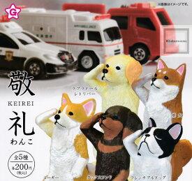 【コンプリート】敬礼-わんこ- ★全5種セット