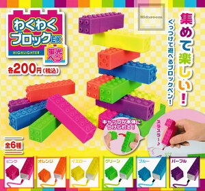 【コンプリート】わくわくブロックEX 蛍光ペン ★全6種セット