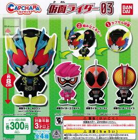 【コンプリート】カプキャラ 仮面ライダー03 ★全4種セット