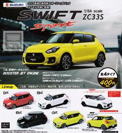【コンプリート】1/64 SUZUKI SWIFT Sport スイフト スポーツ ZC33S ★全4種セット