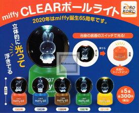【コンプリート】ミッフィー miffy CLEARボールライト ★全5種セット