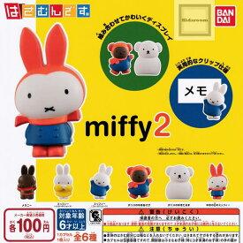 【コンプリート】はさむんです。 ミッフィー miffy2 ★全6種セット
