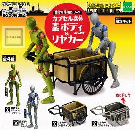 【コンプリート】誰得?!俺得!!シリーズ カプセル素体 素ボディ&リヤカーver1.1 ★全4種セット