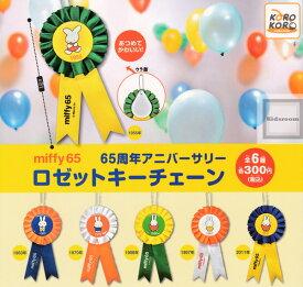 【コンプリート】miffy ミッフィー 65周年アニバーサリーロゼットキーチェーン ★全6種セット