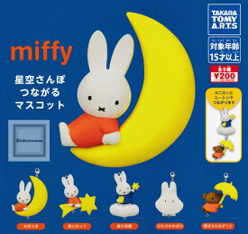 【コンプリート】ミッフィー miffy 星空さんぽ つながるマスコット ★全5種セット