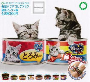 【コンプリート】アートユニブテクニカラー 缶詰リングコレクション 猫缶ミックス編 ★全8種セット
