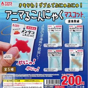 【コンプリート】きもかわ!ダブルでぷにゅぷにゅ! アニマるこんにゃくマスコット 深海魚編 ★全5種セット