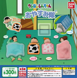 【コンプリート】クレヨンしんちゃん おやすみ隊 ★全5種セット