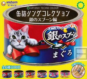 【コンプリート】アートユニブテクニカラー 缶詰リングコレクション 銀のスプーン編 ★全6種セット
