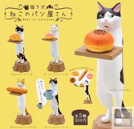 【コンプリート】猫ラボ ねこのパン屋さん ★全5種セット