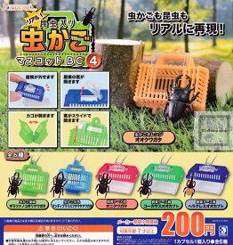 【コンプリート】リアル!昆虫入り虫かごマスコットBC4 ★全6種セット