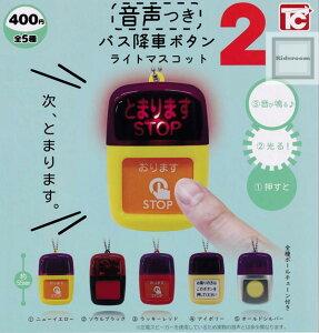 【コンプリート】音声つき バス降車ボタン ライトマスコット2 ★全5種セット