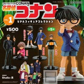 【コンプリート】名探偵コナン リアルフィギュアコレクション vol.1 ★全5種セット